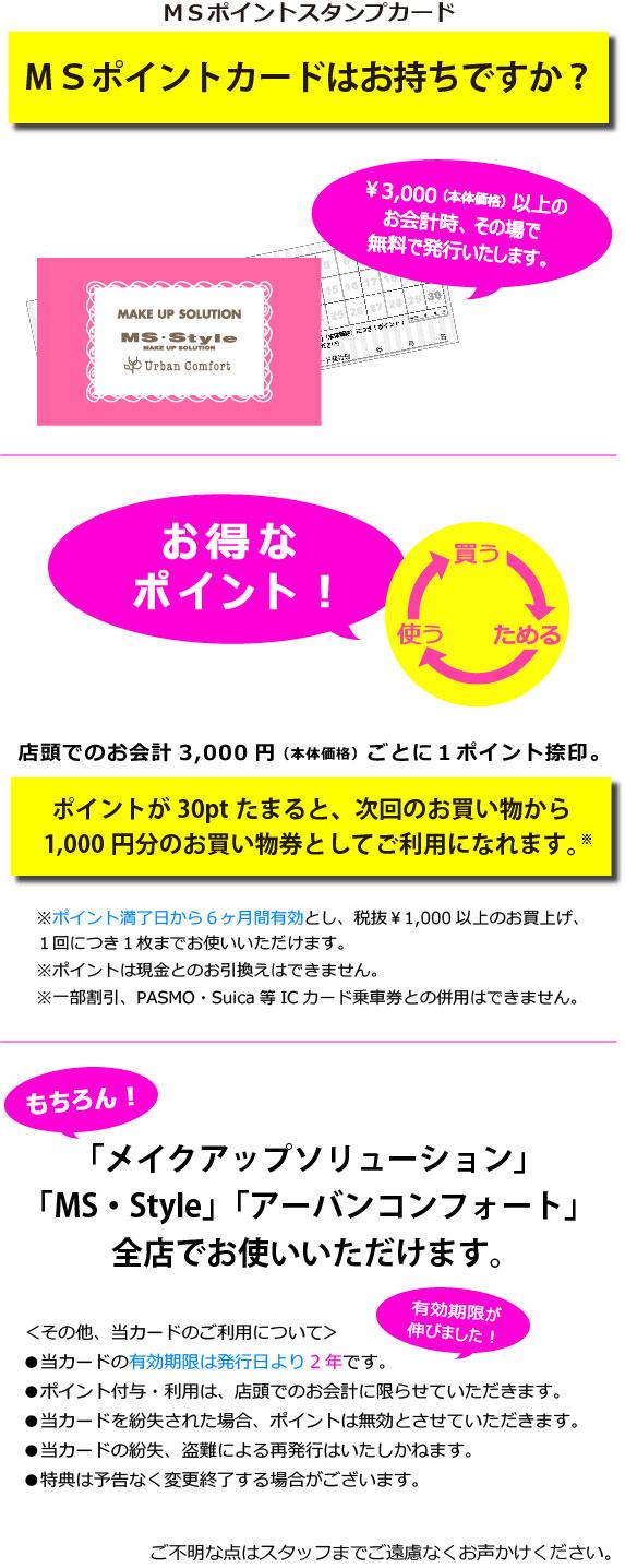 ショップカードのお知らせ2015.09.jpg