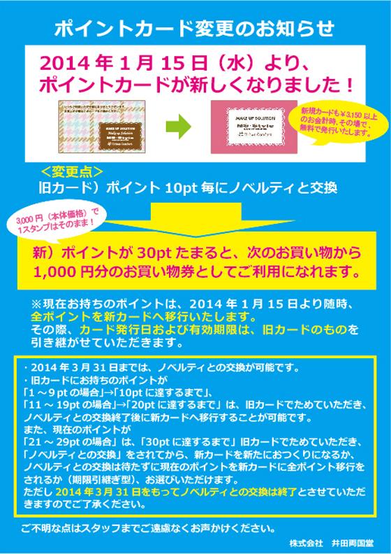 ショップカード変更のお知らせ2014.01.jpg
