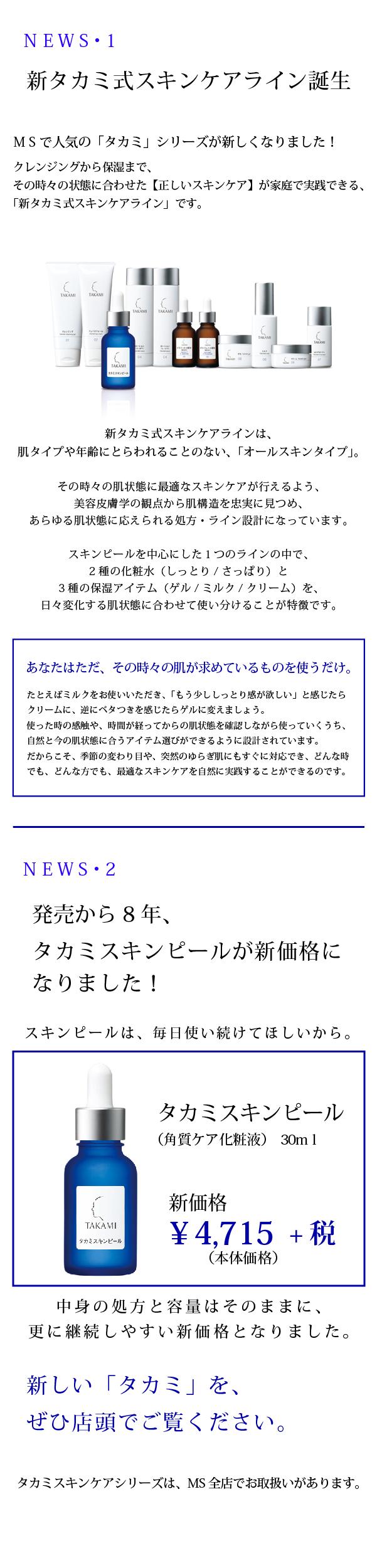 タカミ新スキンケアライン.jpg