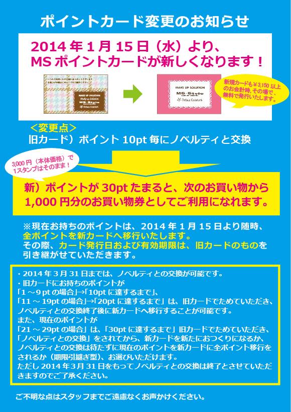 ポイントカード利用のお知らせ.jpg