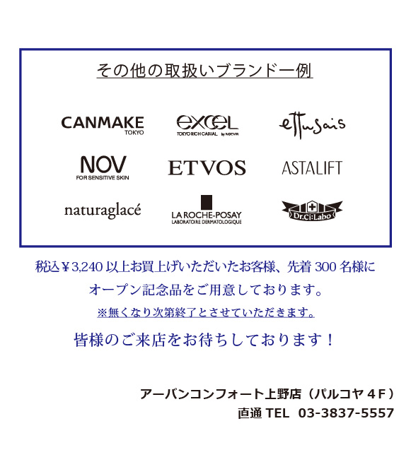 上野オープニング5.jpg