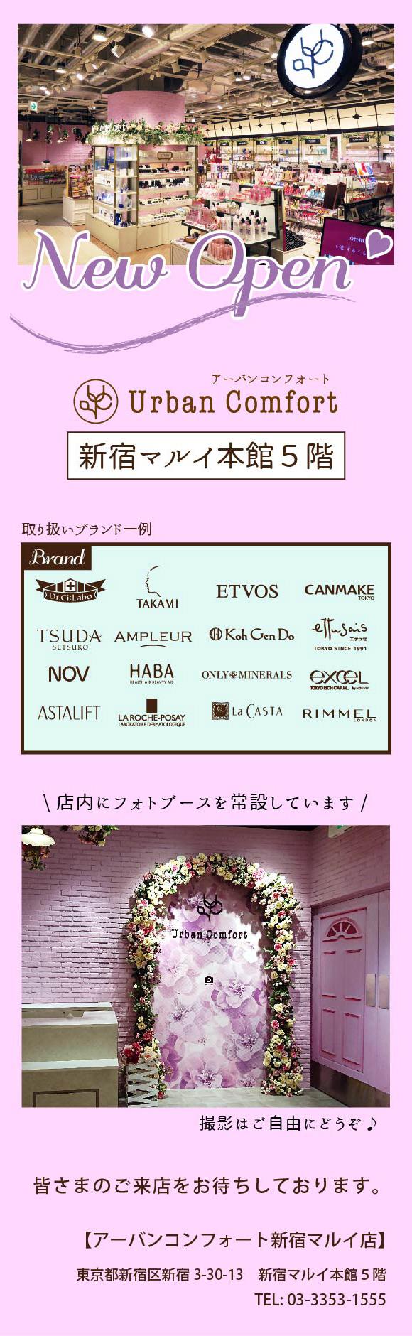新宿マルイ.jpg