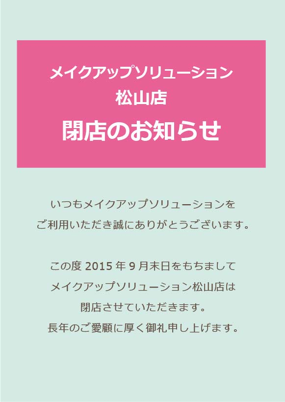 松山店クローズ.jpg