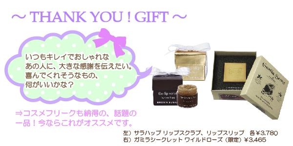 gift-06.jpg