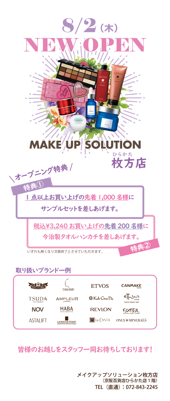 makeupsolutionHP.jpg